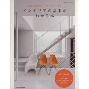 インテリアの基本がわかる本/エクスナレッジ(その他)|bookoffonline