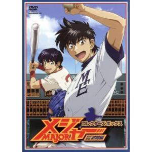 メジャー 吾郎・寿也激闘編 コレクターズボックス/満田拓也(原作)|bookoffonline