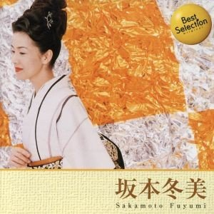 Best Selection Original/坂本冬美|bookoffonline