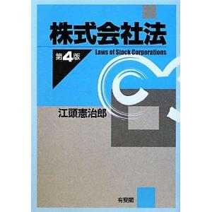 株式会社法 第4版/江頭憲治郎【著】|bookoffonline