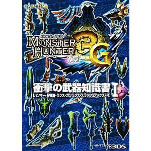 モンスターハンター3G 衝撃の武器知識書(1) ハンマー・狩猟笛・ランス・ガンランス・スラッシュアッ...