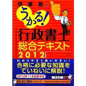 うかる!行政書士総合テキスト(2012年度版)/伊藤塾【編】