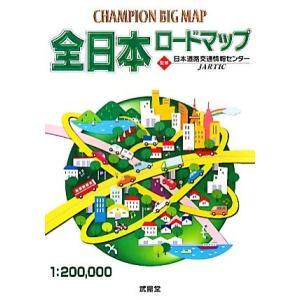 全日本ロードマップ/日本道路交通情報センター【監修】