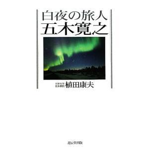 白夜の旅人 五木寛之/植田康夫【著】|bookoffonline