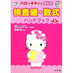 ハローキティの早引き検査値・数式ハンドブック/西崎統【監修】