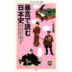 暴言で読む日本史 メディアファクトリー新書/清水義範【著】 bookoffonline