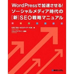 WordPressで加速させる!ソーシャルメディア時代の新 SEO戦略マニュアル/松尾茂起【著】,フ...