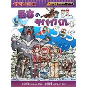 極寒のサバイバル 科学漫画サバイバルシリーズ かがくるBOOK科学漫画サバイバルシリーズ/洪在徹【文】,鄭俊圭【絵】|bookoffonline