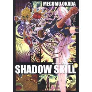 SHADOW SKILL(デラックス版)(8) KCDX/岡田芽武(著者)|bookoffonline