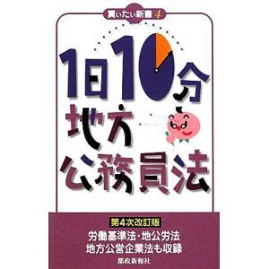 1日10分地方公務員法 買いたい新書4/都政新報社出版部【編】
