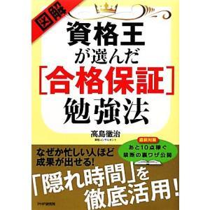 図解 資格王が選んだ「合格保証」勉強法/高島徹治【著】|bookoffonline