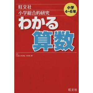 小学総合的研究 わかる算数/桂 雄二郎(著者)|bookoffonline