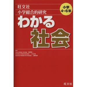 小学総合的研究 わかる社会/梅澤真一 監修(著者)|bookoffonline