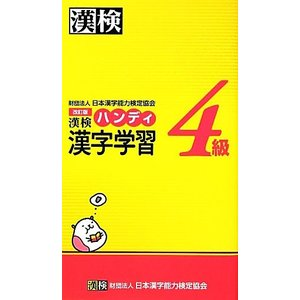漢検4級ハンディ漢字学習/日本漢字能力検定協会【編】|bookoffonline