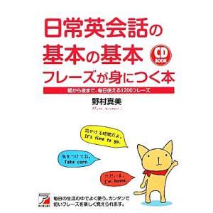 CD BOOK 日常英会話の基本の基本フレーズが身につく本 朝から夜まで、毎日使える1200フレーズ...