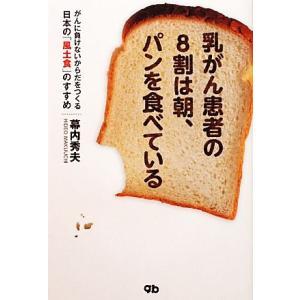 乳がん患者の8割は朝、パンを食べている がんに負けないからだをつくる日本の「風土食」のすすめ/幕内秀夫【著】