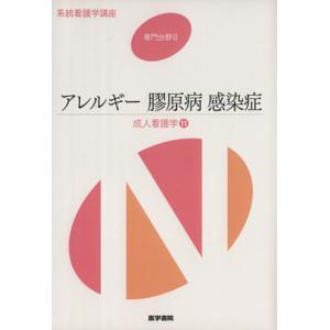 アレルギー膠原病感染症/岩田健太郎(著者)|bookoffonline