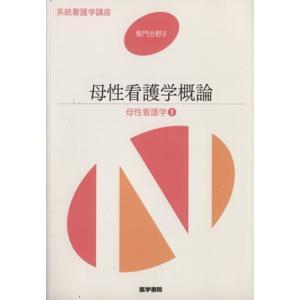 母性看護学概論 母性看護学1/森恵美(著者)|bookoffonline
