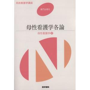 母性看護学各論/森恵美(著者)|bookoffonline