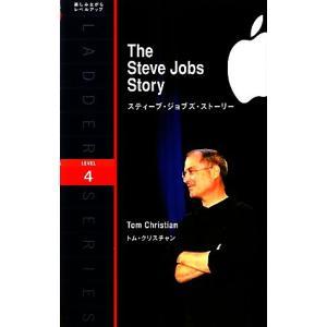 スティーブ・ジョブズ・ストーリー 洋販ラダーシリーズLevel4/トムクリスチャン【著】 bookoffonline