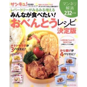 レパートリーがみるみる増えるみんなが食べたい!お弁当レシピ決定版/実用書(その他)|bookoffonline