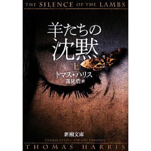 羊たちの沈黙(上) 新潮文庫/トマスハリス【著】,高見浩【訳】