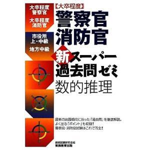 警察官・消防官 新スーパー過去問ゼミ 数的推理/資格試験研究会【編】