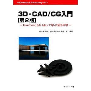 3D‐CAD/CG入門 Inventorと3ds Maxで学ぶ図形科学 Information & ...