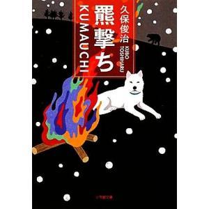 羆撃ち 小学館文庫/久保俊治【著】 bookoffonline