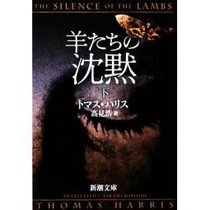 羊たちの沈黙(下) 新潮文庫/トマスハリス【著】,高見浩【訳】