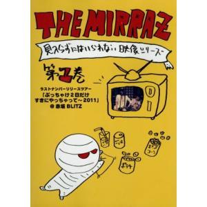 THE MIRRAZの見入らずにはいられない映像シリーズ第1巻〜ラストナンバーリリースツアー 「ぶっちゃけ2日だけすきにやっちゃって〜2011」 @赤坂Bの商品画像|ナビ