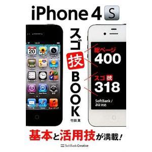 iPhone4Sスゴ技BOOK 基本と活用技が満載!/竹田真【著】