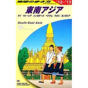 東南アジア(2012〜2013年版) タイ/マレーシア/シンガポール/ベトナム/ラオス/カンボジア ...
