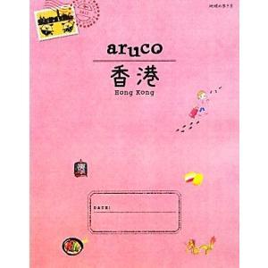 aruco 香港 地球の歩き方7/「地球の歩き方」編集室【編】