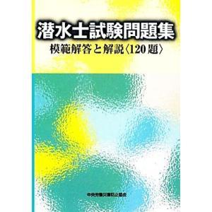 潜水士試験問題集 模範解答と解説/中央労働災害防止協会【編】