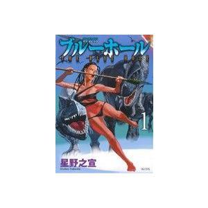 ブルーホール(新装版)(1) KCDX/星野之宣(著者)|bookoffonline