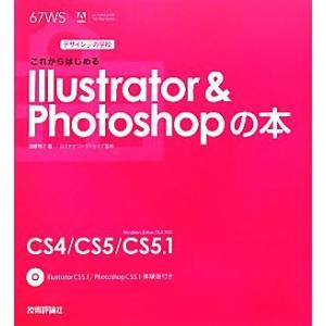 これからはじめるIllustrator & Photoshopの本 デザインの学校/黒野明子【著】,...