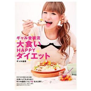 ギャル曽根流 大食いHAPPYダイエット/ギャル曽根【著】|bookoffonline