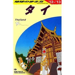 タイ(2012〜2013年版) 地球の歩き方D17/「地球の歩き方」編集室【編】