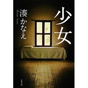 少女 双葉文庫/湊かなえ【著】