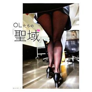 OLたちの「聖域」/OL妄撮スナイパー【写真】|bookoffonline