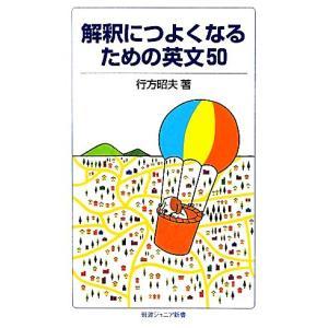 解釈につよくなるための英文50 岩波ジュニア新書706/行方昭夫【著】 bookoffonline