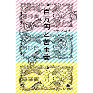百万円と苦虫女 幻冬舎文庫/タナダユキ【著】