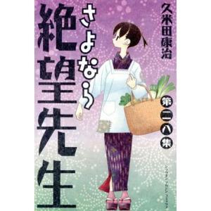 さよなら絶望先生(28) マガジンKC/久米田康治(著者)|bookoffonline
