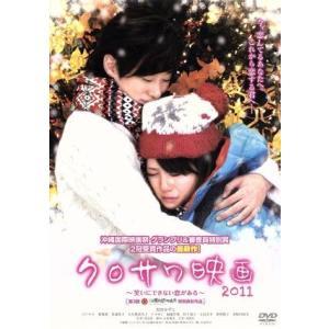 クロサワ映画2011〜笑いにできない恋がある〜/黒沢かずこ,...