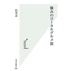 極みのローカルグルメ旅 光文社新書/柏井壽【著】