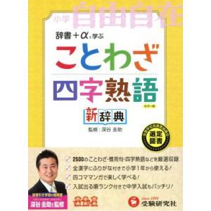 小学ことわざ・四字熟語新辞典/教育(その他)|bookoffonline