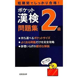 ポケット漢検2級問題集/成美堂出版編集部【編】 bookoffonline