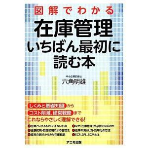 図解でわかる在庫管理 いちばん最初に読む本/六角明雄【著】