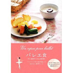 バレエ食 バレリーナなら必ず知っておきたい食事のこと/成田和子,富村京子【著】